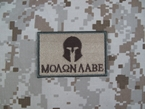 Picture of Warrior SPARTAN Molon Labe Military Tactical Patch (CB)