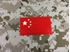 Picture of Warrior Luminous China Flag Patch (Red) (Free Shipping)